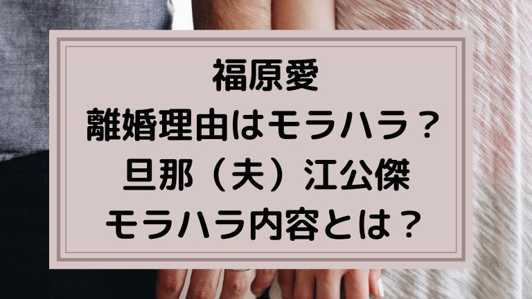 福原愛・離婚理由はモラハラ?旦那(夫)江公傑のモラハラ内容とは?